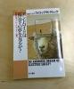 Blade runner, édition en Japonnais